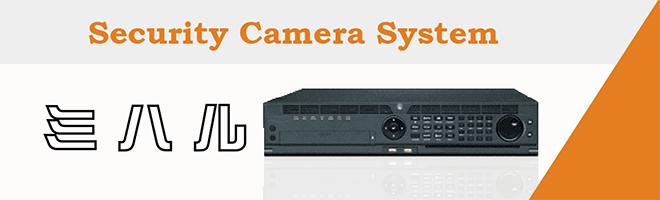 セキュリティカメラシステム用オリジナルレコーダー「ミハル」
